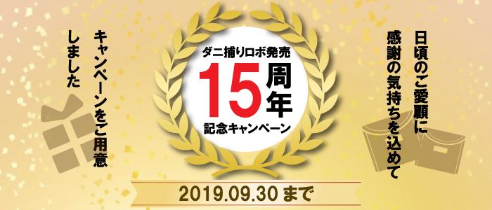 ダニ捕りロボ発売15周年記念キャンペーン