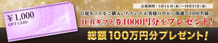 目視キットをご購入いただいたお客様の中から抽選で1000名様にJCBギフト券1000円分をプレゼント!総額100万円分ブレゼント!