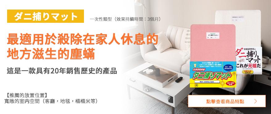 除螨布墊 一次性類型 效果持續時間:3個月 最適用於殺除在家人休息的地方滋生的塵蟎 這是一款具有20年銷售歷史的產品 推薦的放置位置 寬敞的室内空間(客廳,地毯,榻榻米等)