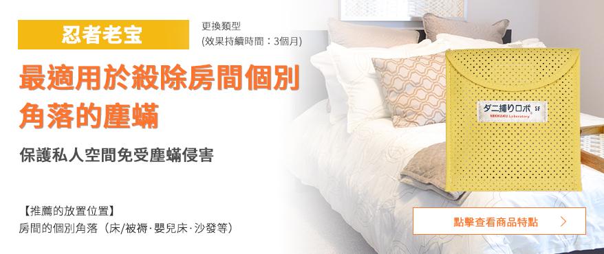 誘捕乾燥式除螨貼片 更換類型 效果持續時間:3個月 最適用於殺除房間個別角落的塵蟎 保護私人空間免受塵蟎侵害 推薦的放置位置 房間的個別角落(床/被褥·嬰兒床·沙發等)